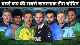 ICC Announced World Cup 11 | World Cup Playing 11 | World Cup 2019 Best Team