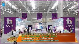 งาน Thailand Industry Expo 2019 ครั้งที่ 6