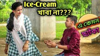 A Kemon Seka  Junior Bapparaz  Typical GF BF New Funny Video Bangla 2018