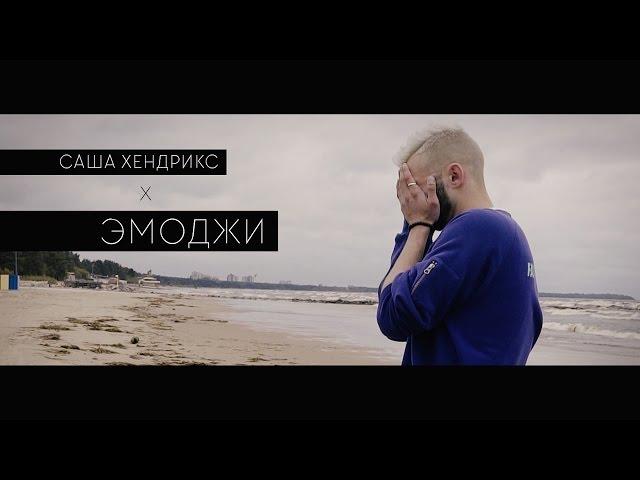 Саша Хендрикс - Эмоджи (2016)