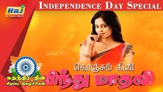 Actress Bindhu Madhavi - Star Interview | Independence day Special | Dt - 15.08.2019 | RajTv