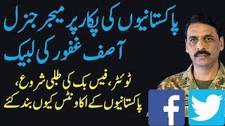 Pakistan Approaches Twitter, Facebook Over Suspension of Pro Pakistan Accounts