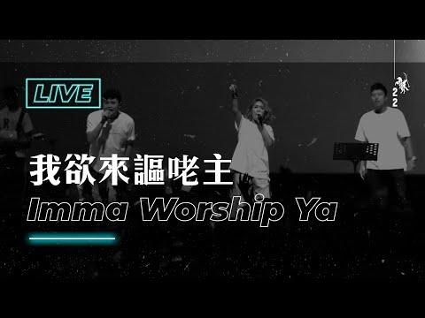 - / Imma Worship YaLive Worship