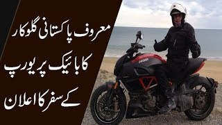 Rock Star Azmat Gearing Up For Adventure Across Europe on His Bike | 9 News HD