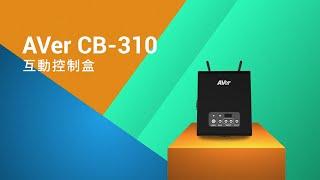 AVer CB-310 互動控制盒產品介紹