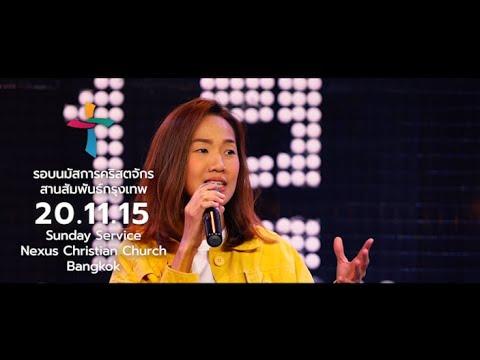 Nexus Bangkok  2020/11/15