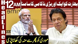 PM Imran Khan is on Fire | Headlines 12 AM | 22 August 2019 | Express News