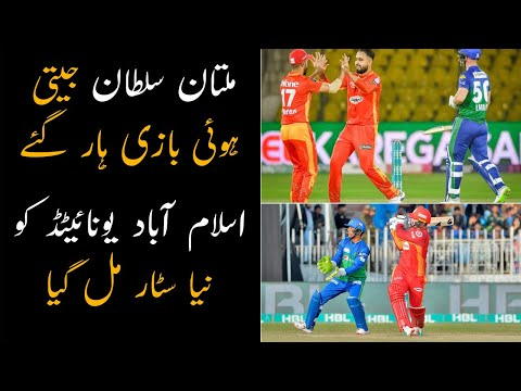 Multan Sultans Lost A Match That Was In Their Hands | Islamabad United Has Found A New Star