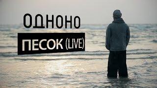 ОдноНо — Песок (live)