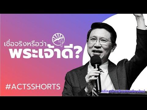?  ..   #ActsShorts