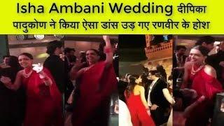 Isha Ambani Wedding दीपिका पादुकोण ने किया ऐसा डांस उड़ गए रणवीर के होश