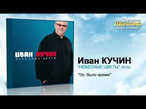 Иван Кучин - Эх, было время (Audio) - UC4AmL4baR2xBoG9g_QuEcBg
