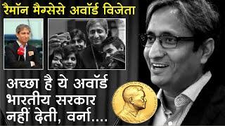 Ramon Magsaysay Award Winner Ravish Kumar | Prime Time | अच्छा है भारतीय सरकार नहीं देती ये अवॉर्ड