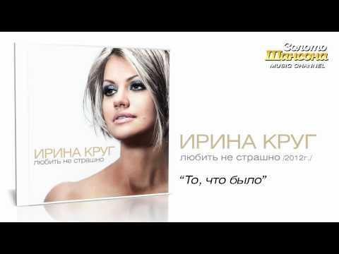 Ирина Круг - То, что было (Audio) - UC4AmL4baR2xBoG9g_QuEcBg