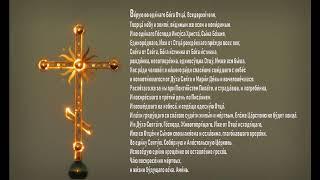 Символ Веры - Верую во Единаго Бога, Отца Вседержителя...