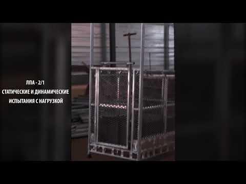 Люльки подвесные алюминиевые ЛПА