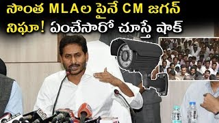 CM Jagan Takes Serious Actions On Corruption | CM Jagan Arranges Secret Cameras In Ministers Cabins