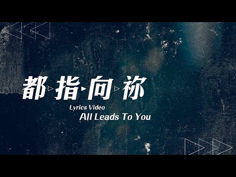 - / All Leads To You