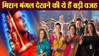Mission Mangal : 5 Reasons to watch Akshay Kumar's film | FilmiBeat
