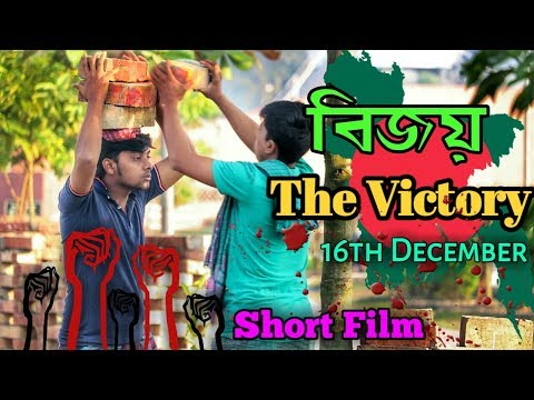 বিজয়। The Victory। Short Film Bangla New 2018। Victory Day Special।