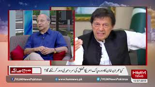 Analyst Imtiaz Gul analyses  our expectations as a nation from PM Imran Khan's US visit