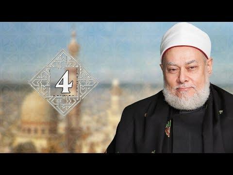 طريقنا إلى الله - الحلقة الرابعة - أ.د. علي جمعة