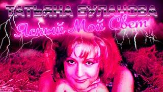 Татьяна Буланова - Ясный Мой Свет (Velum Remix)