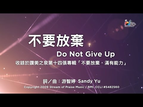 Do Not Give Up MV -  (14)