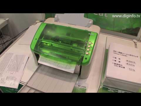 Prepeat inkless and tonerless rewritable printer : DigInfo - UCOHoBDJhP2cpYAI8YKroFbA