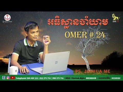 Omer #24  20 Apr 2021 (Live)