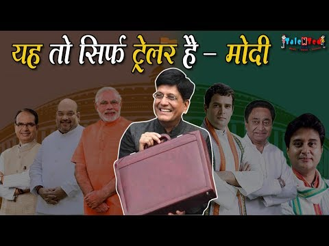 Budget... Modi Sarkar की जुमलेबाजी : Kamalnath | Budget 19-20 | Talented India News