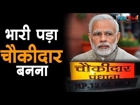 मोदी के चौकीदारी पर पुलिस भारी | Narendra Modi | Chowkidar Chor Hai |Talented India News