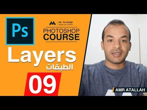 09 - شرح الطبقات ::  كورس فوتوشوب -  Photoshop Course l Layers Opacity, Fill and Style