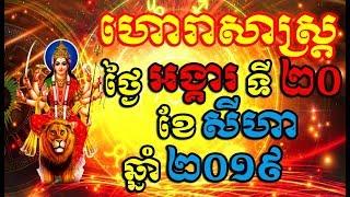 ហោរាសាស្រ្ត ថ្ងៃអង្គារ ទី២០ ខែ សីហា ឆ្នាំ២០១៩ , Khmer horoscope daily by 30TV