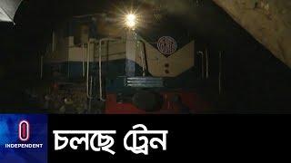 UPDATE:  স্বাভাবিক হল ঢাকা-রাজশাহী ট্রেন চলাচল || Rajshahi train  Derail