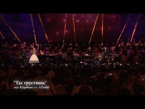 Валерия & Стас Пьеха -  Ты грустишь (The Royal Albert Hall) - UC8ctItMhn_FNS1c301_Q-zA