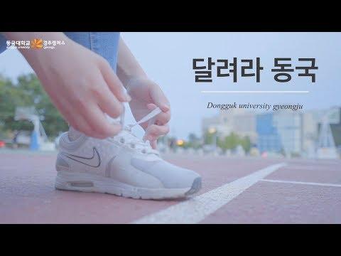 """입시홍보영상-캠퍼스 라이프 """"달려라 동국"""""""