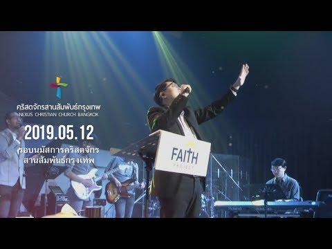 Nexus Bangkok 2019/05/12