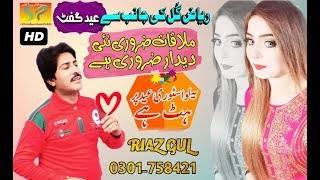 Mulaqat Riaz Gul New Love Story Song Eid Gift Song 2019 Latest Punjabi And Saraiki Song