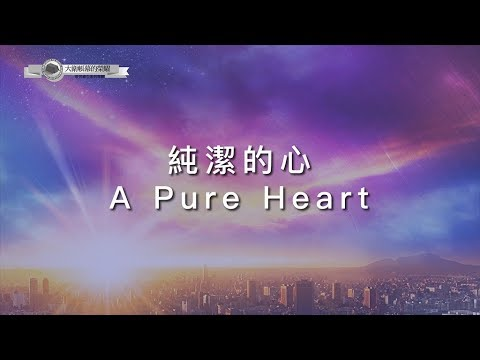 -  / A Pure Heart MV