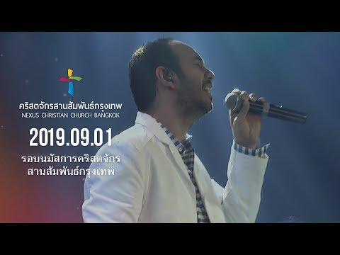 Nexus Bangkok 2019/09/01