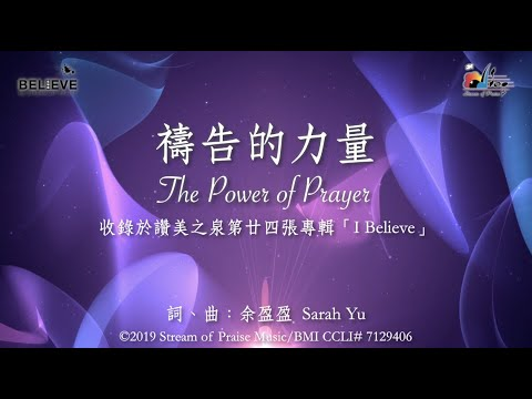 The Power of Prayer MV - (24) I Believe []