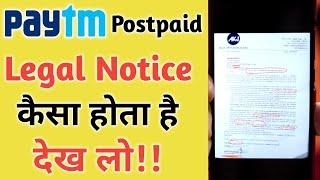 Paytm Postpaid Legal Notice Live Proof ¦ Paytm Postpaid send Legal action ¦ Paytm Postpaid Bill Due