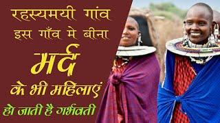 ऐसा रहस्यमयी गांव कोई मर्द नही आया फिर भी महिलाये होती हैं गर्भवती,Mysterious Village In World,