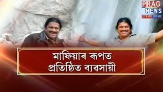 Businessman accused of extortion | Mob boss disguised as Businessman