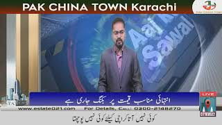 Aaj Ka Sawal | Tuesday, 20 Aug 2019 | Mayor Karachi Ne Awam Se Sindh Govt Ko Tax Na Denay Ka Mutalba