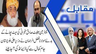 MUQABIL | 25 July 2019 | Haroon Ur Rasheed | Zafar Hilaly | Alina Shigri | 92NewsHD