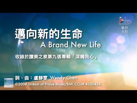 A Brand New LifeOKMV (Official Karaoke MV) -  (9)