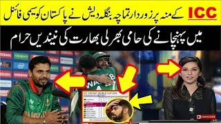 Pakistan Will Definitely Qualify in Semi Final After||Match no 41||World cup 2019
