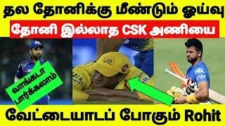 தல தோனி இல்லாத CSK அணியை வேட்டையாட போகும் டான் ரோஹித் | CSK Vs Mumbai Indians
